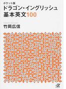 ドラゴン・イングリッシュ基本英文100 ポケット版 (講談社+α文庫)(講談社+α文庫)
