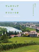 ヴェネツィアのテリトーリオ 水の都を支える流域の文化