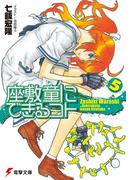 座敷童にできるコト(5)(電撃文庫)