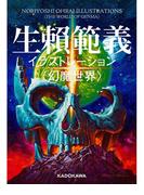 生頼範義イラストレーション 〈幻魔世界〉(角川書店単行本)