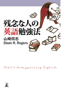 残念な人の英語勉強法(幻冬舎単行本)