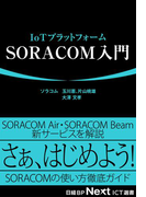 IoTプラットフォーム SORACOM入門(日経BP Next ICT選書)(日経BP Next ICT選書)