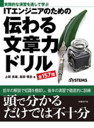 ITエンジニアのための 伝わる文章力ドリル(日経BP Next ICT選書)(日経BP Next ICT選書)
