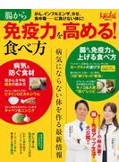 【期間限定価格】腸から免疫力を高める!食べ方