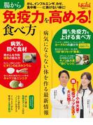 腸から免疫力を高める!食べ方