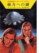 宇宙英雄ローダン・シリーズ 電子書籍版85(ハヤカワSF・ミステリebookセレクション)