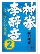 神拳 李酔竜 2