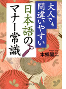 大人でも間違いやすい 日本語のマナー常識(PHP文庫)