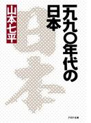 一九九〇年代の日本(PHP文庫)