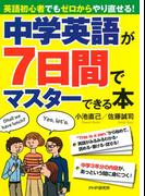 中学英語が7日間でマスターできる本