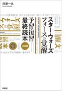 スター・ウォーズ フォースの覚醒 予習復習最終読本(扶桑社BOOKS)