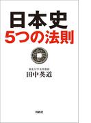 日本史5つの法則(扶桑社BOOKS)