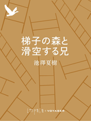梯子の森と滑空する兄(impala e-books)
