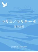 マリコ/マリキータ(impala e-books)