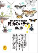ヤマケイ文庫 教えてゲッチョ先生!昆虫のハテナ(ヤマケイ文庫)