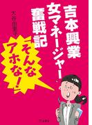吉本興業女マネージャー奮戦記「そんなアホな!」(立東舎)