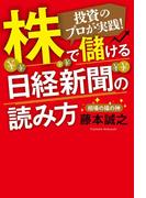 【期間限定価格】株で儲ける日経新聞の読み方