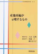 産地再編が示唆するもの (日本農業経営年報)