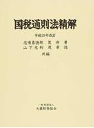 国税通則法精解 平成28年改訂