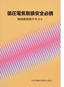 低圧電気取扱安全必携 特別教育用テキスト 第5版