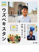 世界のともだち 36 ウズベキスタン