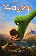 アーロと少年 (ディズニーアニメ小説版)