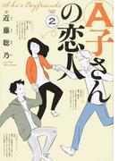 A子さんの恋人 2 (BEAM COMIX)(ビームコミックス)
