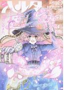 ハルタ volume32(2016MARCH) (BEAM COMIX)(ビームコミックス)