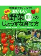 最新おいしい野菜100種のじょうずな育て方 無農薬で安心、安全!
