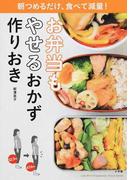 お弁当もやせるおかず作りおき 朝つめるだけ、食べて減量! (Lady Bird Shogakukan Jitsuyo Series)