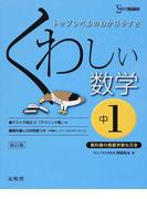 くわしい数学 新訂版 中学1年 (シグマベスト)