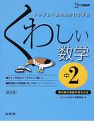 くわしい数学 新訂版 中学2年 (シグマベスト)