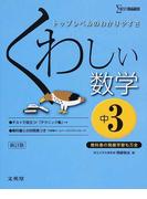 くわしい数学 新訂版 中学3年 (シグマベスト)