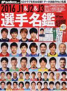 J1&J2&J3選手名鑑 2016 (NSK MOOK サッカーダイジェスト)