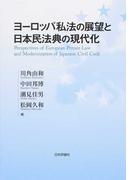 ヨーロッパ私法の展望と日本民法典の現代化 (龍谷大学社会科学研究所叢書)