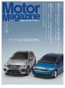 Motor Magazine 2016年3月号/No.728