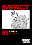 インパクト(69)(パーゴルフ)