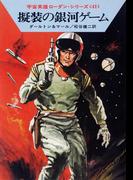 【81-85セット】宇宙英雄ローダン・シリーズ(ハヤカワSF・ミステリebookセレクション)