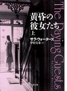 【全1-2セット】黄昏の彼女たち(創元推理文庫)