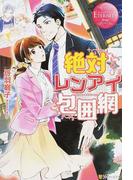 絶対レンアイ包囲網 Ayaka & Tetsuya (エタニティブックス Rouge)(エタニティブックス・赤)