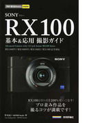 SONY RX100基本&応用撮影ガイド