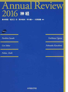 Annual Review神経 2016