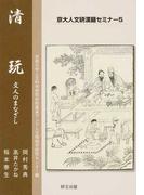 清玩 文人のまなざし (京大人文研漢籍セミナー)