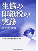 生協の印紙税の実務 2016年1月改訂版