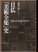日仏「美術全集」史 美術(史)啓蒙の200年