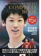 NEXT4コンプリートBOOK 石川祐希、柳田将洋、山内晶大、高橋健太郎 全日本男子バレーボール