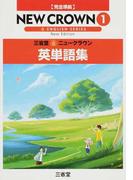 三省堂・ニュークラウン英単語集 New Edition 1