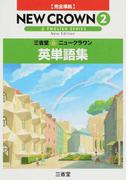 三省堂・ニュークラウン英単語集 New Edition 2