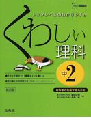 くわしい理科 新訂版 中学2年 (シグマベスト)