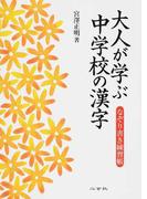 大人が学ぶ中学校の漢字 なぞり書き練習帳